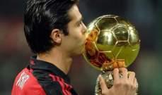 كاكا: لقب المونديال أفضل من الكرة الذهبية وهذه هي أصعب خسارة