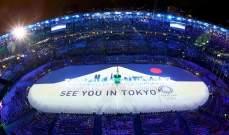 الأولمبية الدولية تتجه لتأجيل أولمبياد طوكيو وخيار الإلغاء غير مطروح
