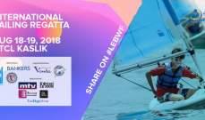 مهرجان لبنان المائي الرياضي  2018