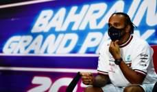 هاميلتون يواصل سطوته ويتصدر التجارب الحرة الثانية في البحرين