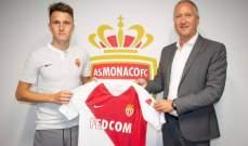 غولوفين يفجر المفاجأة وينضم رسمياً الى موناكو