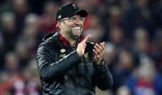 """كلوب يحذر من يريد الانضمام الى ليفربول: فريقنا يدور حول """"الموقف"""""""