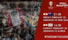 طرح تذاكر مباراتي لبنان ضد نيوزيلندا وكوريا الجنوبية للبيع
