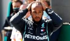هاميلتون يتعرض لعقوبة قبل إنطلاق سباق جائزة النمسا