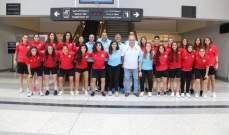 بعثة منتخب لبنان الاولمبي للسيدات غادرت الى تايلاند للمشاركة في تصفيات اولمبياد طوكيو