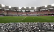 نابولي يحرم من ملعبه في دوري الابطال الموسم المقبل