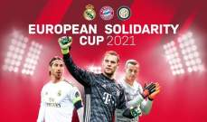 كأس التضامن الاوروبي بين الريال والانتر والبايرن