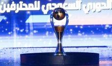 حسم ملف نقل الدوري السعودي