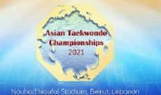 بطولة آسيا بالتايكواندو: مسابقات ذوي الحاجات الخاصة تبدأ الثلاثاء