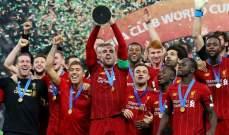 رابطة الدوري الممتاز تحدد موعد تتويج ليفربول