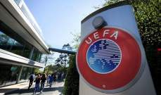 يويفا يخطط لإستئناف دوري الأبطال والدوري الأوروبي في آب