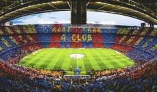 برشلونة يطلب النجدة من جماهيره