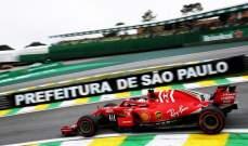 فورمولا واحد : حلبة جديدة لاستضافة جائزة البرازيل في 2020