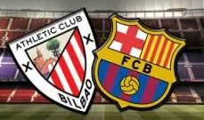 تشكيلة برشلونة وبلباو المتوقعة لذهاب كأس السوبر الاسباني