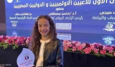 الطفلة المصرية هنا جودة تفوز بجائزة الطفرة الرياضية