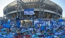 إعتراضات على إطلاق إسم مارادونا على ملعب سان باولو في نابولي