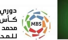 مؤجلة الفيحاء والاهلي دوريا و3 مباريات في افتتاح ربع نهائي كأس الملك