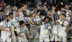 الاتحاد الاوروبي يعلن تفوق ريال مدريد على الجميع في 2018
