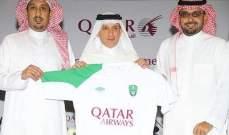 الخطوط القطرية ترعى نادي الاهلي السعودي ثلاث سنوات