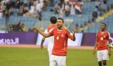 لاعب اليمن يعتذر من الجماهير بعد الخسارة الثقيلة أمام قطر