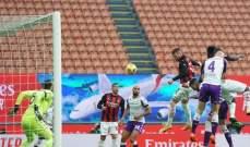 الدوري الإيطالي: ميلان يُسقط فيورنتينا وإنتصار بولونيا