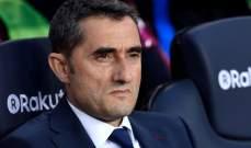 فالفيردي : إصابة سواريز وغوميش اسوأ خبر لنا