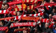 """ليفربول يواجه أزمة سيولة ضخمة في اطار صفقة """"نايكي"""" للموسم المقبل"""