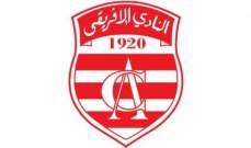 الافريقي التونسي يضمن المشاركة في دوري ابطال افريقيا بعد تسوية اوضاعه