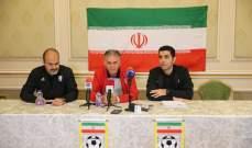 مدرب ايران : مباراة اليمن ليست سهلة وعلينا حسمها بسرعة والفوز بالنقاط الكاملة