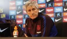 سيتيين يحلل خسارة برشلونة