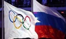 اللجنة البارالمبية الدولية تلغي تعليق عضوية روسيا