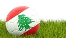 خاص: ماذا تحمل لنا الجولة التاسعة عشر من الدوري اللبناني لكرة القدم ؟