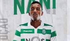 ناني يعود رسميا إلى سبورتينغ لشبونة