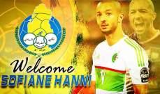 رسميا: الغرافة يضم الجزائري سفيان هاني