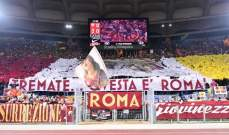 لوحة بشرية مميزة في مباراة روما وميلان