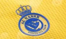 النصر يدشن طقمه لموسم 2020-2021 وشعاره الجديد
