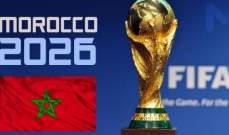 فرنسا تدعم ملف المغرب لاستضافة مونديال 2026