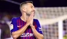 برشلونة يفشل في تجديد عقد البا