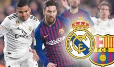 الغاء كلاسيكو ريال مدريد وبرشلونة في الصيف بسبب كورونا