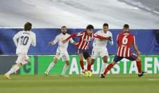 ريال يوقف سلسلة انتصارات اتلتيكو في الديربي بثنائية نظيفة