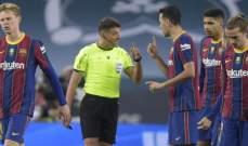تغيير حكم مباراة كلاسيكو اسبانيا
