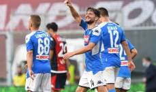 نابولي يستعيد المركز الخامس من ميلان بفوزه امام جنوى وتعادل الفيولا وكالياري