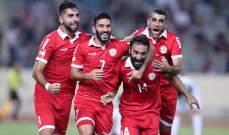 تشكيلة منتخب لبنان الرسمية لمواجهة سريلانكا