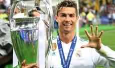رونالدو قد يواجه ريال مدريد في ربع نهائي الأبطال