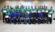الاتحاد اللبناني لكرة القدم يختتم دورة مدربي فئة C