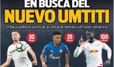 برشلونة يريد مدافع لايبزيغ بأي ثمن