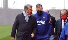 لابورتا يحضر في تدريبات برشلونة