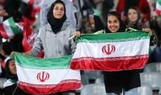 ايران تسمح لمواطناتها بالحضور في المدرجات