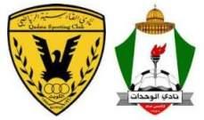 القادسية الكويتي يواجه الوحدات الاردني في ملحق ابطال آسيا