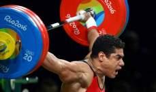 بطل رفع الأثقال يعتزل بعد إيقاف مصر بسبب المنشطات